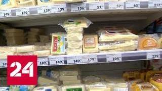 Смотреть видео 65 процентов сыра на российских прилавках - фальсификат - Россия 24 онлайн