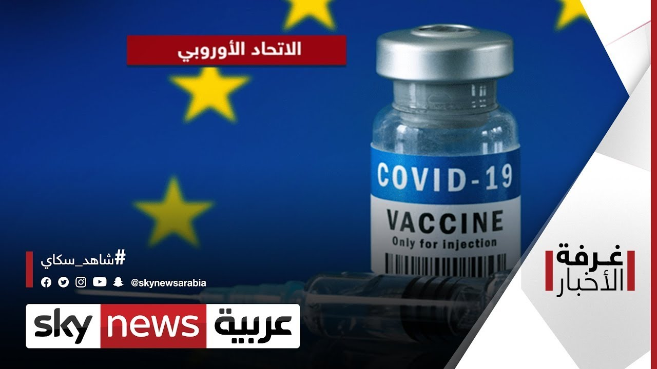 تخفيف قيود كورونا في مزيد من الدول.. وتسهيلات لمتلقي اللقاح  | #غرفة_الأخبار  - نشر قبل 12 دقيقة