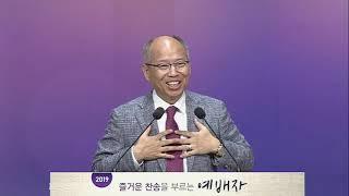 [뉴저지초대교회] 2019.10.18. 2019년 창립…