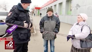 Как проходит карантин в Москве | рейд с полицией