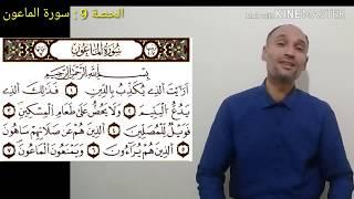 سورة الماعون - الحصة 9 - تعليم تجويد القرآن برواية ورش بطريقة سهلة - العباسي التهامي الوزاني