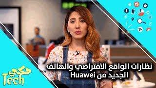 نظارات الواقع الافتراضي والهاتف الجديد من Huawei