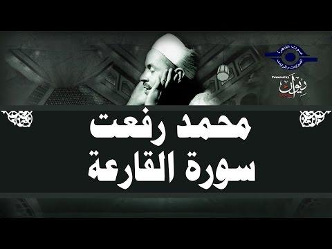 سورة القارعة | الشيخ محمد رفعت | تلاوة مجوّدة