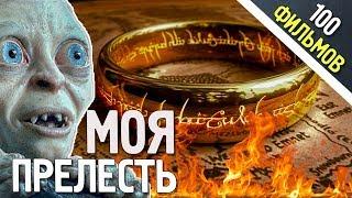 ТОП-100 - Властелин Колец - ЛУЧШИЕ ФИЛЬМЫ (#1)
