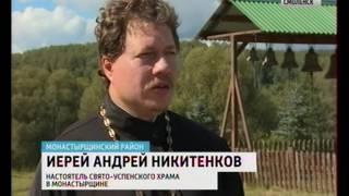 В Смоленской области местные жители своими силами возрождают опустевшую деревню(, 2016-09-12T13:02:57.000Z)