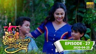 Sihina Genena Kumariye | Episode 27 | 2020- 04- 25 Thumbnail