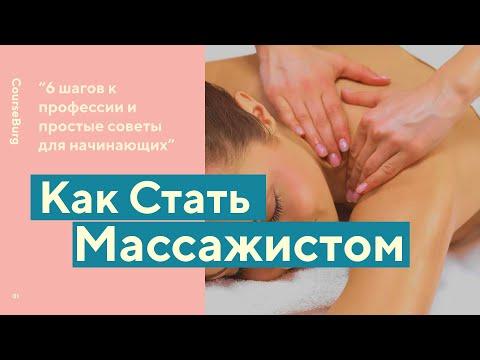 Видео как стать массажистом
