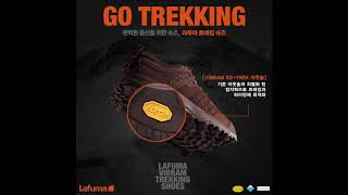 완벽한 등산을 위한 슈즈, 라푸마 트레킹 슈즈
