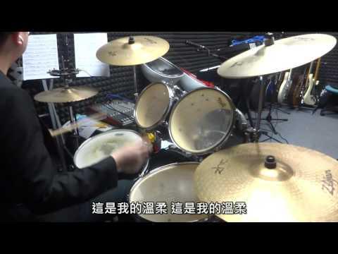 五月天-溫柔(還你自由版)Drum Cover