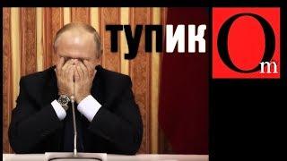 Царь в тупике. Путинский режим исчерпал себя