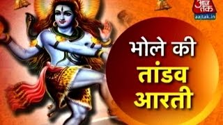 Dharm: Lord Shiva