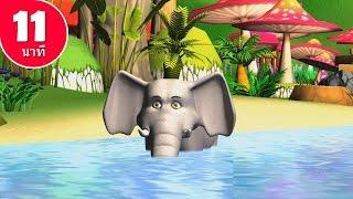 ช้าง ช้าง ช้า...