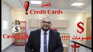 ما هي الميزات الموجودة في أفضل كريدت كاردز في العالم؟؟؟ - The benefits of the top Credit Cards