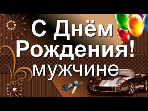 СУПЕР Поздравление МУЖЧИНЕ с Днем Рождения! ПЕСНЯ с Днем Рождения! Лучшие Пожелания!