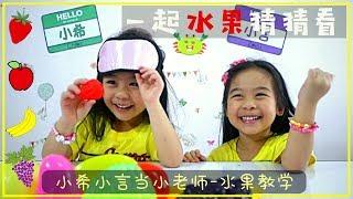 【水果猜猜看】小希小言当小老师:一起猜水果 一起玩游戏 - 水果学习 角色扮演 皮卡丘 神奇宝贝 玩水果玩具 (可打开CC字幕)
