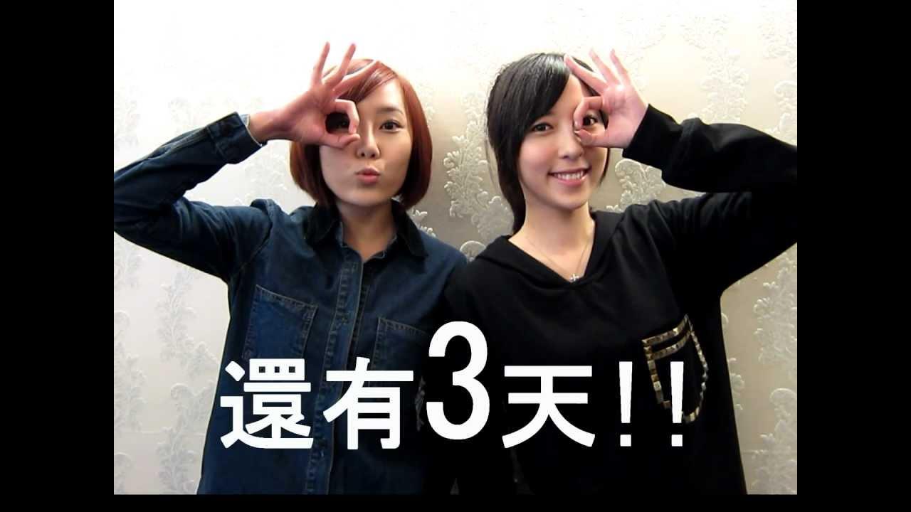 蔡芷紜(寒) 蔡頤榛(五熊) 倒數3天.mp4 - YouTube