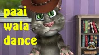 Paani wala dance - talking tom -kuch kuch locha hai