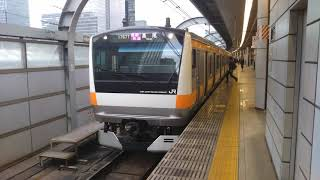 【 平日 夕・夜のみ運転 「通勤快速」 】JR東日本 中央線 E233系0番台 八トタT4編成  通勤快速 高尾 行  東京駅 2番線を発車