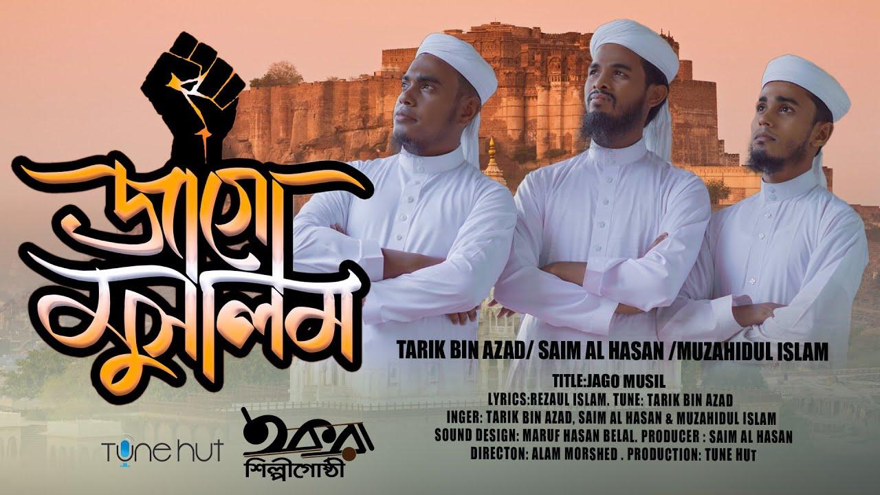 জাগরণী সংগীত _ jago muslim _জাগো মুসলিম_ iqra shilpigosthi Official Video_ tune hut