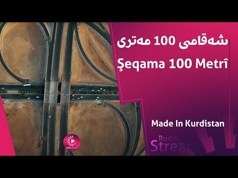 Made in Kurdistan - Erbil 100 Meter Highway Road - شهقامی ١٠٠ مەتری خێرا - هەولێر