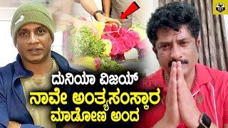 ಕೈ ಮುಗಿದು ಕೇಳ್ತೀನಿ ನಮ್ಮ ನಟರನ್ನು ದೂಶಿಸಬೇಡಿ🙏   B Jaya Death   Actor Ravishankar Gowda   Duniya Vijay