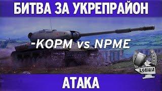 Битва за укрепрайон - KOPM vs NPME
