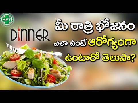 What to EAT For DINNER? | Avoid Junk Food | Dinner Menu | Health Tips | Health Facts Telugu