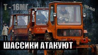 Шассики атакуют т-16мг / + бонус в конце/ Иван Зенкевич