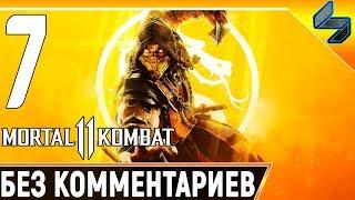 MORTAL KOMBAT 11 ➤ Часть 7 Прохождение Без Комментариев ➤ Смерть Старых Богов ➤ PS4 Pro 1440p 60FPS