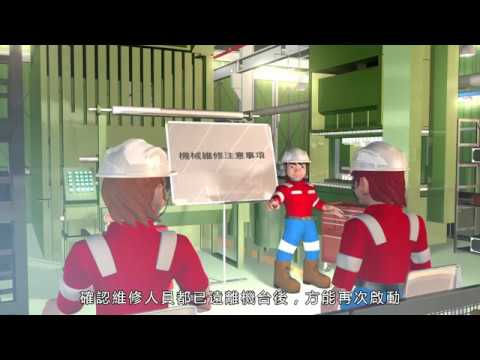 1職業災害宣導短片-管理篇
