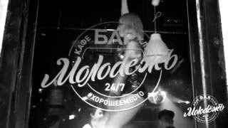 blackout party бар молодежь