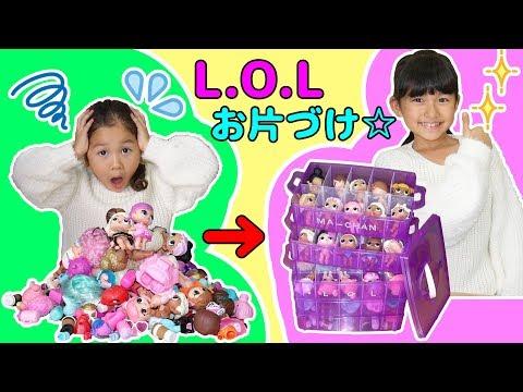 今まで開封した大量のL.O.Lをお片づけ!!ほぼ専用ボックス見つけた!!himawari-CH