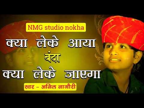 || Anil Nagori ||  क्या लेके आया जग में बहुत ही सुंदर भजन