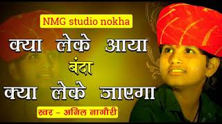 Kya Leke Aaya Tha Tu Kya Leke Jayega Mp3 Free MP3 Song Download 320 Kbps