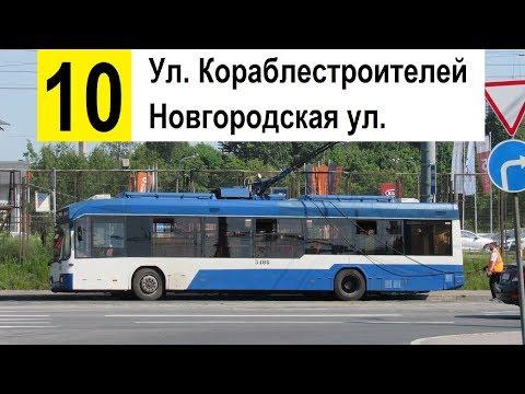 """Троллейбус 10 """"Ул. Кораблестроителей - Новгородская ул."""""""