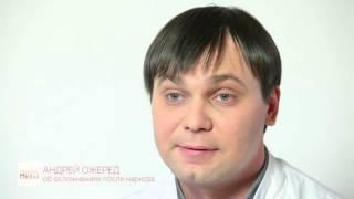видео Общий наркоз: что такое, как действует, противопоказания, последствия для организма