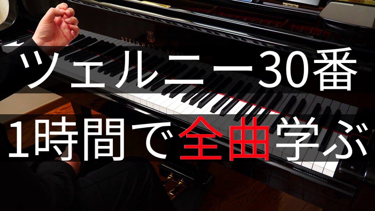 【ピアノレッスン】ツェルニー30番練習曲を1時間で全曲學ぼう! - YouTube