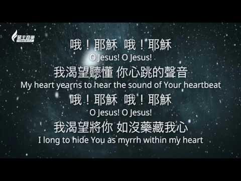 傾心吐意 Echoes of Our Hearts - [中英歌詞版]