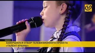 Третий сезон проекта «Талент краiны»: кастинг участников завершён