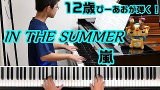 【12歳】嵐/IN THE SUMMER/Piano/ぴーあお
