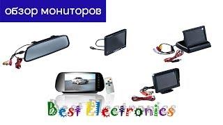 ОБЗОР автомобильных мониторов от Best Electronics