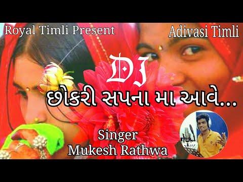 Chhokri Sapna ma aawe/New Gujrati Adivasi Timli Song/Singer-Mukesh Rathwa/Gujrati Timli 2017