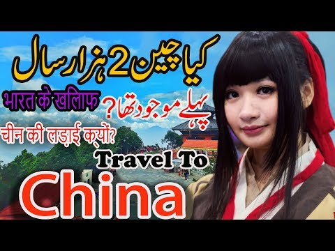 Travel To China | Full Documentary And History About China In Hindi & Urdu | چائنہ کی سیر