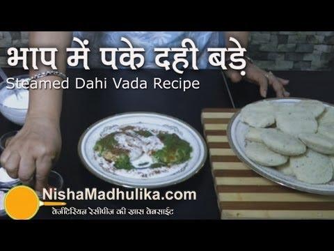 Steamed Dahi Vada or Dahi Bhalla Recipe -  Oil-Free Dahi Bhalla recipe