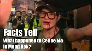 Facts Tell: What happens to Celine Ma in Mong Kok?香港藝人馬蹄露在旺角經歷了什麼?