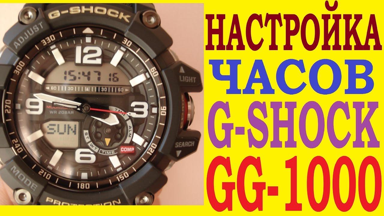 инструкция для casio g-shock gg-1000-1ajf