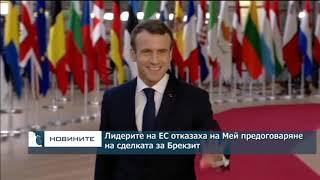 Лидерите на ЕС отказаха предоговаряне на сделката за Брекзит