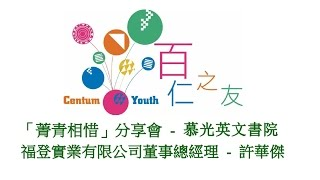 Publication Date: 2016-11-16 | Video Title: 菁青相惜分享會 -慕光英文書院