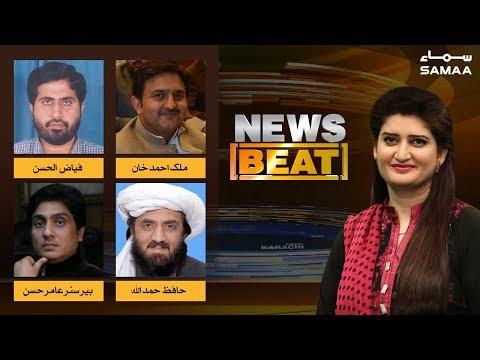 Performance of punjab government | News Beat | Paras Jahanzeb | SAMAA TV | 16 Dec,2018