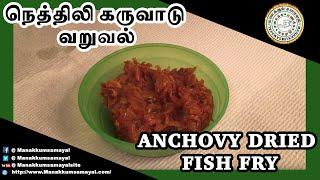 நெத்திலி கருவாடு ப்ரை | Nethili Karuvadu Fry | Manakkumsamayal